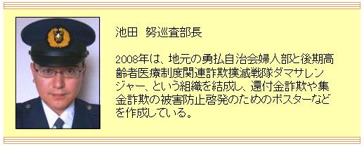 池田 努巡査部長